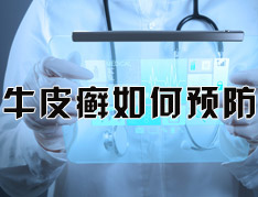关节型银屑病预防和护理
