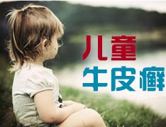 儿童牛皮癣怎么护理